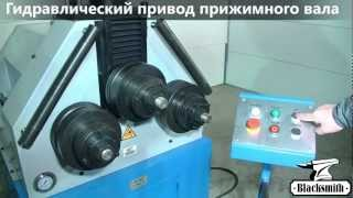 Трубогиб гидравлический HTB80-70 Blacksmith