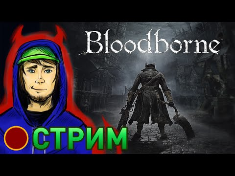 Первый взгляд на Bloodborne (Стрим)