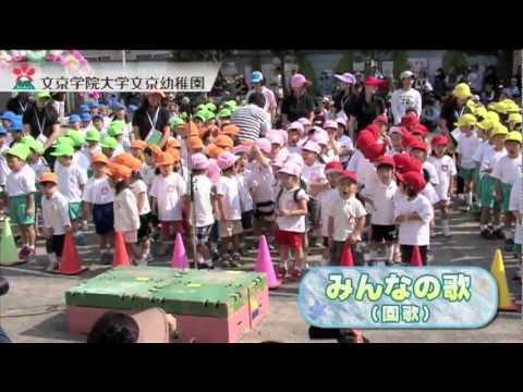 【平成23年度】文京学院大学文京幼稚園【運動会】