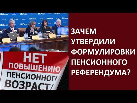 Зачем утвердили формулировки пенсионного референдума Дмитрий Таран - DomaVideo.Ru