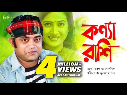Download Konna Rashi | কন্যা রাশি | Bangla Natok 2019 | Ft Akhomo Hasan & Rikta | Juel Hasan HD Mp4 3GP Video and MP3