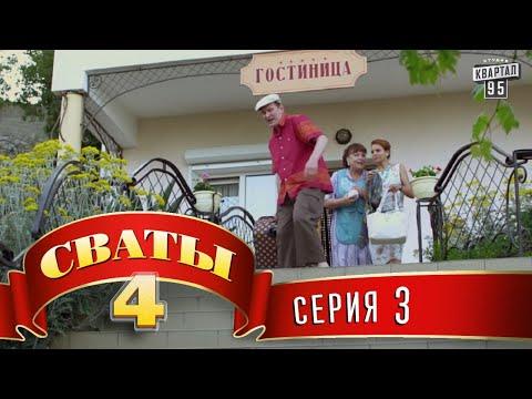 Сваты 4 (4-й сезон, 3-я серия) (видео)