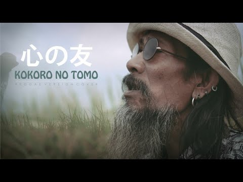 Kokoro No Tomo - Reggae Version Cover