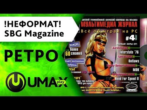 Ретро: SBG Magazine — Первый Российский игровой журнал на CD