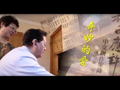 電視節目 TV1436 奇妙的愛 (HD粵語) (香港系列)