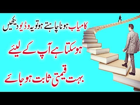 Success quotes - Beutiful Heart Touching Quotes About Success And Struggle in Urdu Hindi