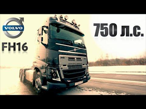 Volvo fh ширина снимок