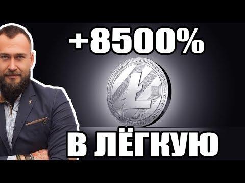 🌟 СКОЛЬКО ИКСОВ ДАСТ КРИПТОВАЛЮТА LIТЕСОIN В 2018 - DomaVideo.Ru