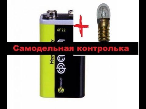 Как сделать контрольку на батарейке