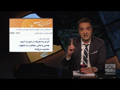 64 - پولتیک برنامه ای است ویدئوی با اجرای کامبیز حسینی که از شبکه تصویری رادیو فردا در ماهواره هات برد پخش می شود.