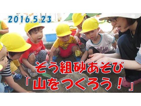 はちまん保育園(福井市)ぞう組(2歳児)の砂あそび、園庭の砂場でみんなで遊びました。2016年5月