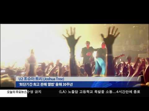 U2 '조슈아 트리' 30주년, 투어 확정 1.9.17 KBS America News