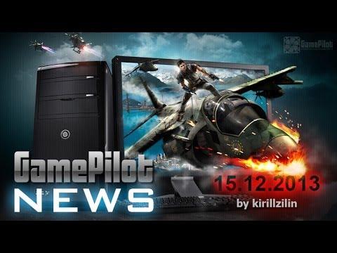 Game Pilot. Игровые новости - 15.12.2013