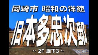旧本多忠次邸 Vol.24 【2F 廊下3】