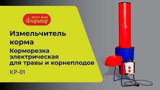 Измельчитель Кормов, Корнеплодов, Видео! Видео сёрфинг