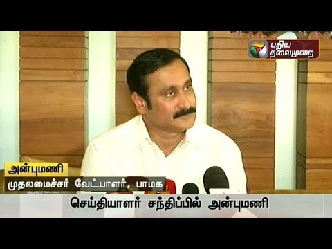 PMKs-chief-ministerial-candidate-Anbumani-Ramadoss-addressing-reporters-in-Chennai