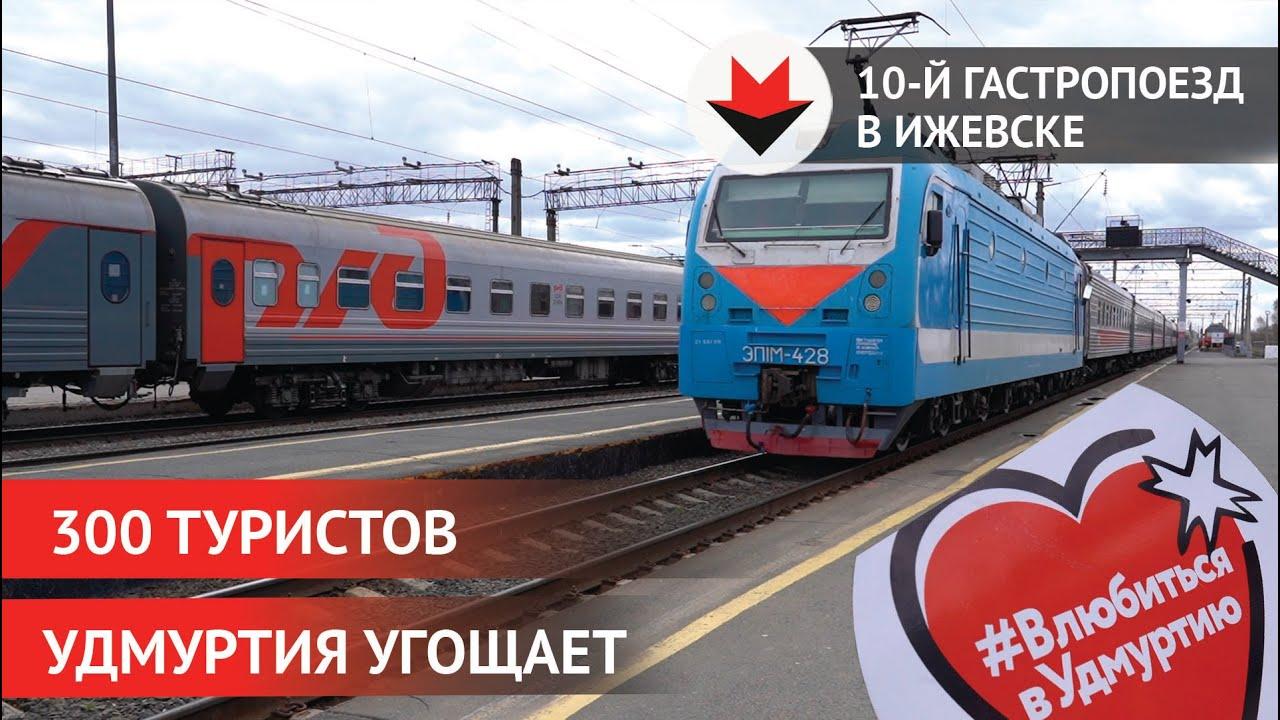 Гастрономический поезд приехал в Удмуртию