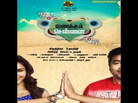 Vanakkam Chennai First Look | Tamil Movie | Shiva, Aniruth, Krithika Udhayanidhi | Trailer
