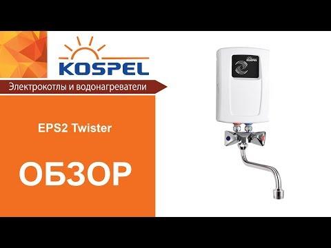 Kospel EPS2 Twister - обзор проточного водонагревателя