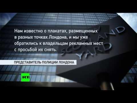 Анархисты изобличают коррупцию и безнаказанность лондонской полиции (видео)