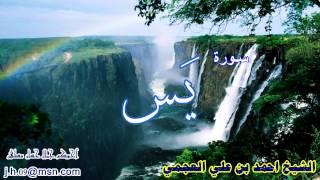 سلسلة اروع التلاوات ، سورة يس ، الشيخ احمد العجمي ، تلاوة نادرة 1422 هـ HD