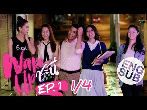 [Eng Sub] Wake Up ชะนี The Series | EP.1 [1/4]