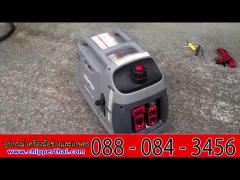 เครื่องกำเนิดไฟฟ้า เครื่องปั่นไฟฟ้า Generator รุ่น P2000 088-084-3456