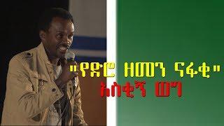 """Ethiopian: """"የድሮ ዘመን ናፋቂ አስቂኝ ወግ """" አርቲስት ፈቃዱ ከበደ"""