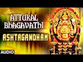 Attukal Bhagavathi    Ashtagandham    Snehaja Praveen    Malayalam devotional Song