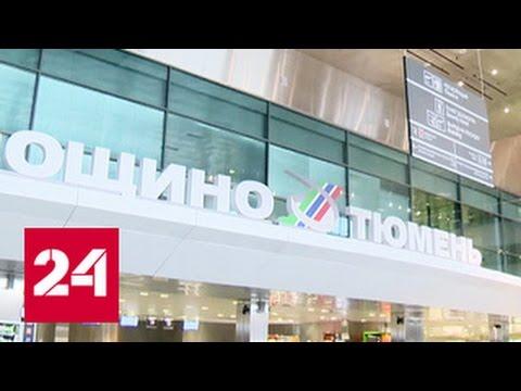 Жители Тюмени получили новый современный аэропорт (видео)
