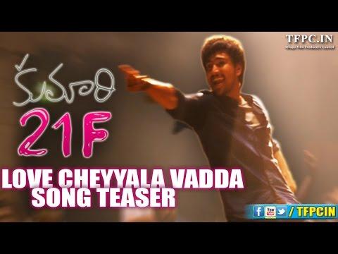 Kumari 21F Movie Cheyyala Vadda Song Teaser HD