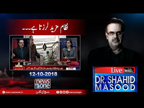 Live With Dr.Shahid Masood | 12-October-2018 | PM Imran Khan | PMLN | 12 October Youm-e-Siyah