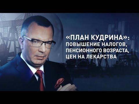 План Кудрина: повышение налогов, пенсионного возраста, цен на лекарства