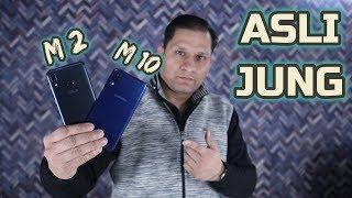 Download Video Galaxy M10 VS Asus Zenfone Max M2 | Asli Jung MP3 3GP MP4