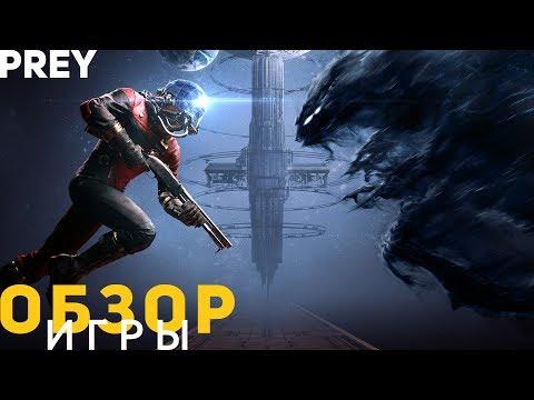 Обзор игры Prey