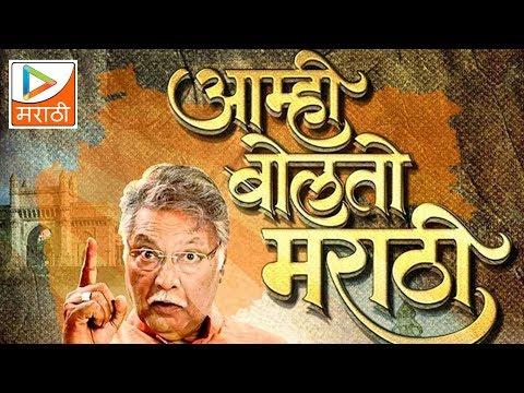 Shwas Song Video - Aamhi Bolato Marathi | Latest Marathi Song 2015 | Marathi Movie