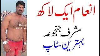 Musharaf Janjua Top Stop - Janjua Open Kabaddi Challenge
