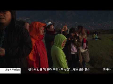 새해맞이 표정 '설렘과 희망'  01.02.17 KBS America News