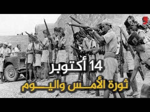 شاهد ثورة 14 أكتوبر بين الأمس واليوم