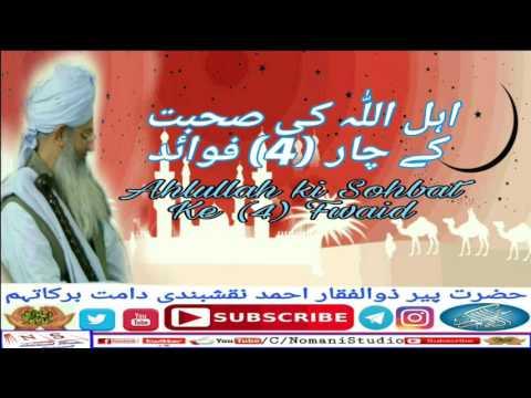 Video Ahlullah Ki Sohbat Ke Char Fwaid by Peer Zulfiqar اہل اللہ کی صحبت کے چار فوائد download in MP3, 3GP, MP4, WEBM, AVI, FLV January 2017