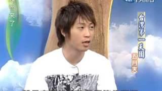 Video 康熙來了 sugoi回顧 2004-11-29 pt.5/5 超人氣搖滾天團  五月天 MP3, 3GP, MP4, WEBM, AVI, FLV Mei 2018