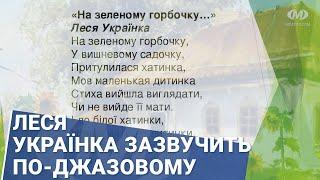 Леся Українка зазвучить по-джазовому