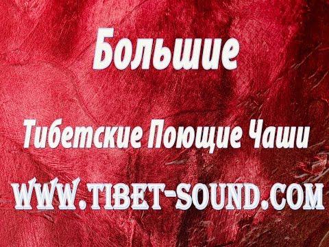 тибетские поющие чаши-аджна 6 чакра