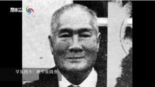此视频有关AATV慧乐|华裔学者桑宜川在媒体首次曝光张国焘的地碑已不翼而飞