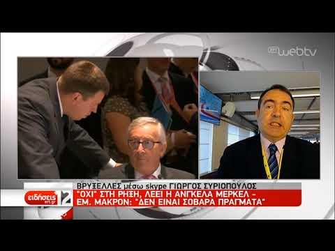 Κοινό τόπο αναζητούν οι ηγέτες της ΕΕ για τη νέα ηγεσία των θεσμικών οργάνων | 02/07/19 | ΕΡΤ
