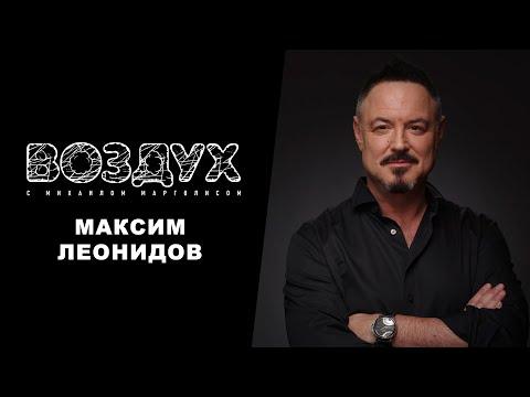 Воздух: Максим Леонидов