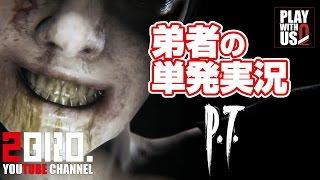 2014/08/13 PS4 体験版(現在配信停止)『P.T.』 気付いたら...暗い部屋に倒れていた。 ☆最新投稿情報はツイッターで!《@Otojya》...