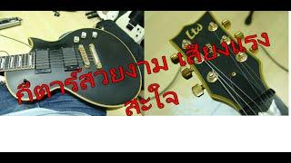Download Lagu ESP Ltd Ec-1000 Deluxe Guitar Demo By Chatreeo Mp3