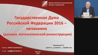 Государственная Дума Российской Федерации 2016 — незаконна