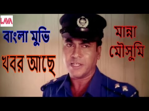 Video Khobor Ache l Bangla Movie Full HD l by Moushumi, Manna, Dipjol, Misa Sawdagar download in MP3, 3GP, MP4, WEBM, AVI, FLV January 2017